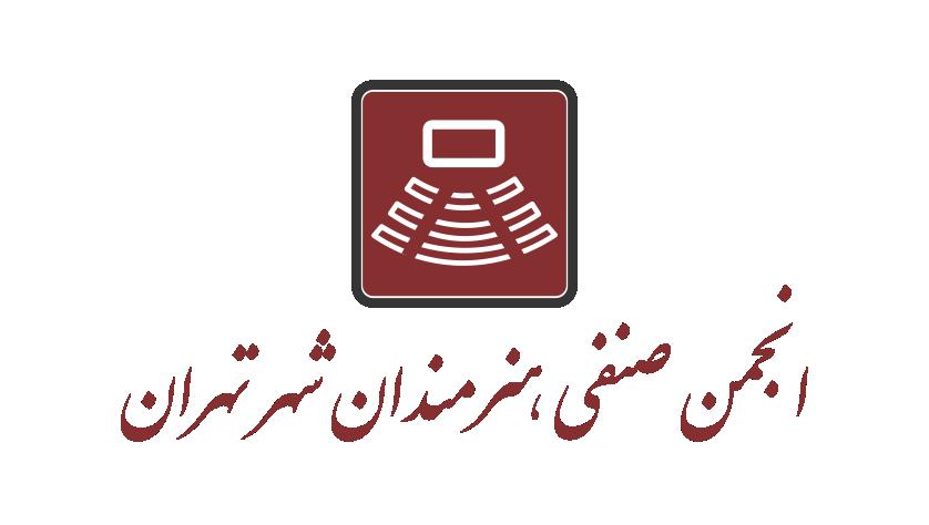انجمن صنفی هنرمندان تئاتر تهران