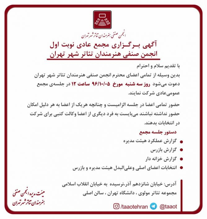آگهی برگزاری مجمع عادی نوبت اول انجمن صنفی هنرمندان تئاتر شهر تهران