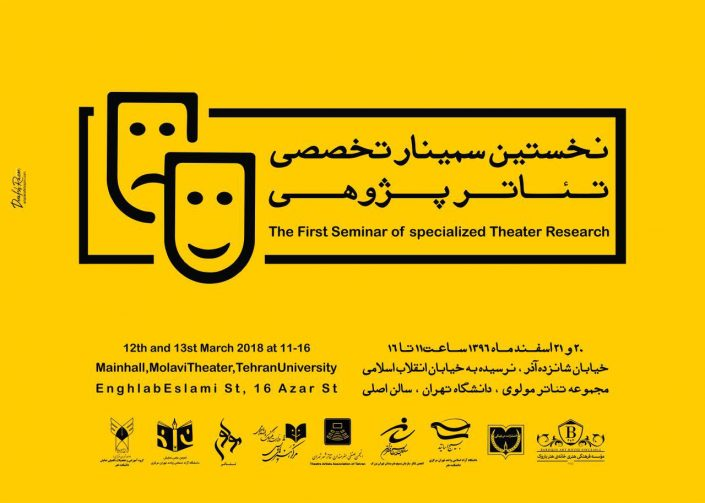 نخستین سمینار تخصصی تئاتر پژوهی(طراح پوستر درفش رزم)