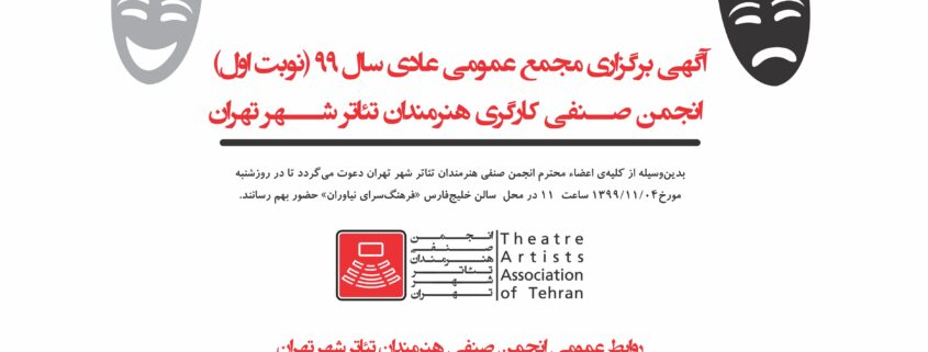 آگهی برگزاری مجمع عمومی عادی سال 99 (نوبت اول) انجمن صنفی کارگری هنرمندان تئاتر شهر تهران